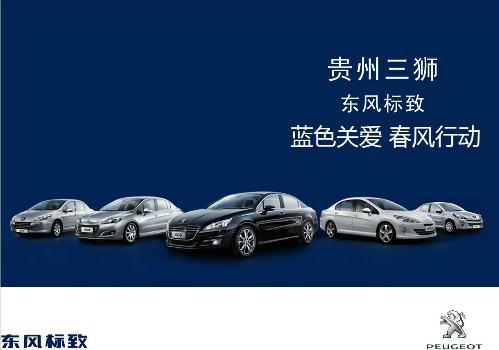 贵州三狮汽车销售服务有限公司签约锐宜微信会员卡管理系统