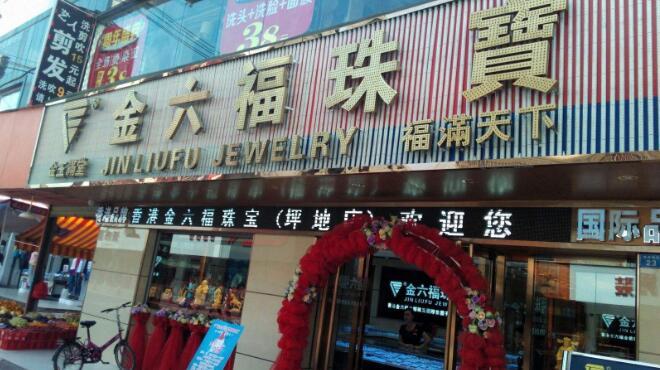 西湖金六福珠宝精品店签约锐宜微信会员管理系统