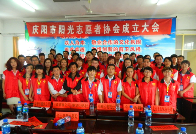 庆阳市阳光志愿者协会携手锐宜会员积分管理软件