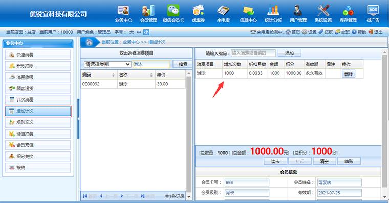 会员卡管理系统中会员计次消费怎么设置